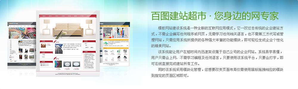 秦皇岛模板网站-秦皇岛快速建站