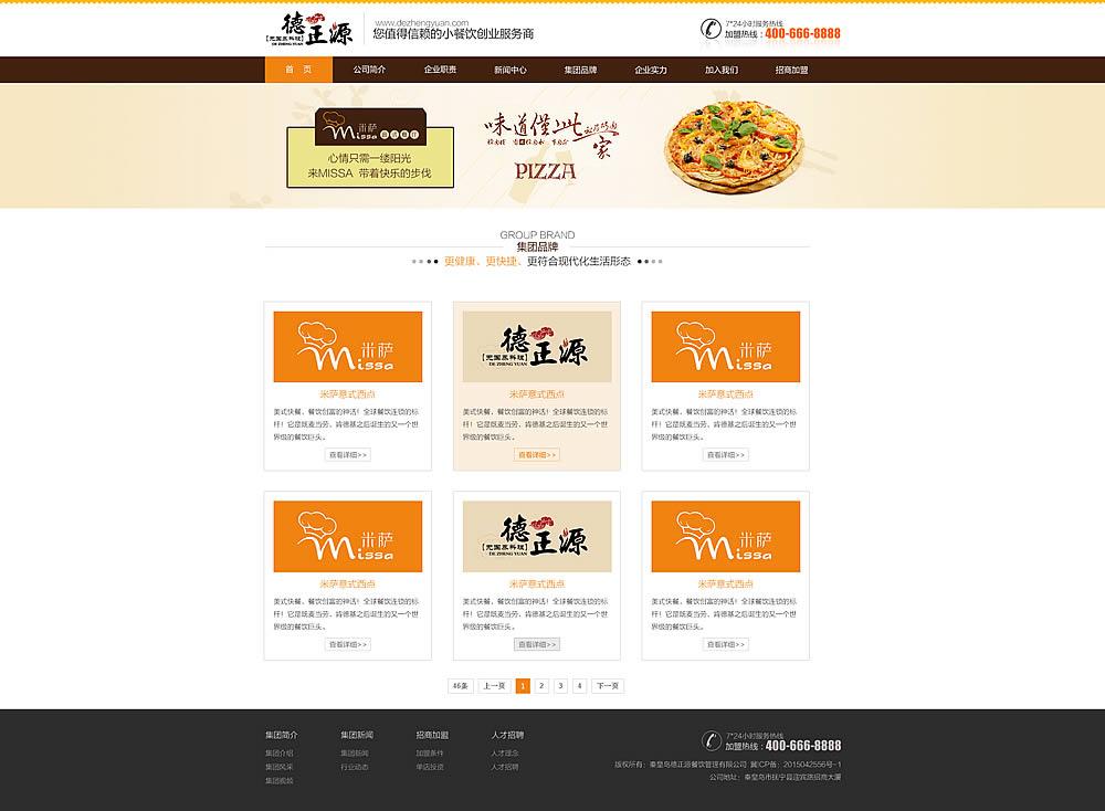 餐饮加盟企业品牌展示页面