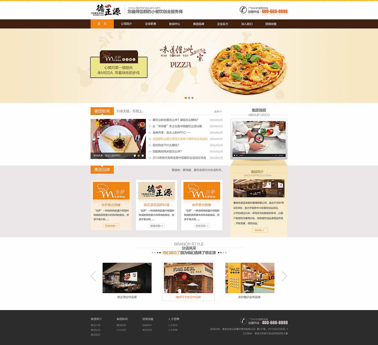 餐饮加盟企业网站首页效果图