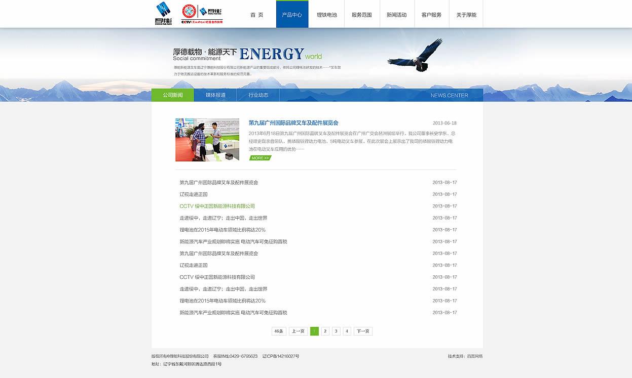 能源公司新闻列表页