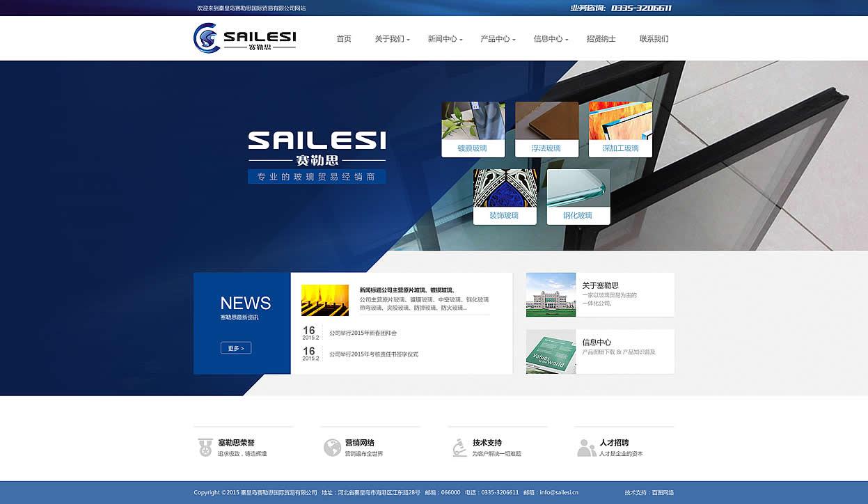 贸易公司网站首页设计