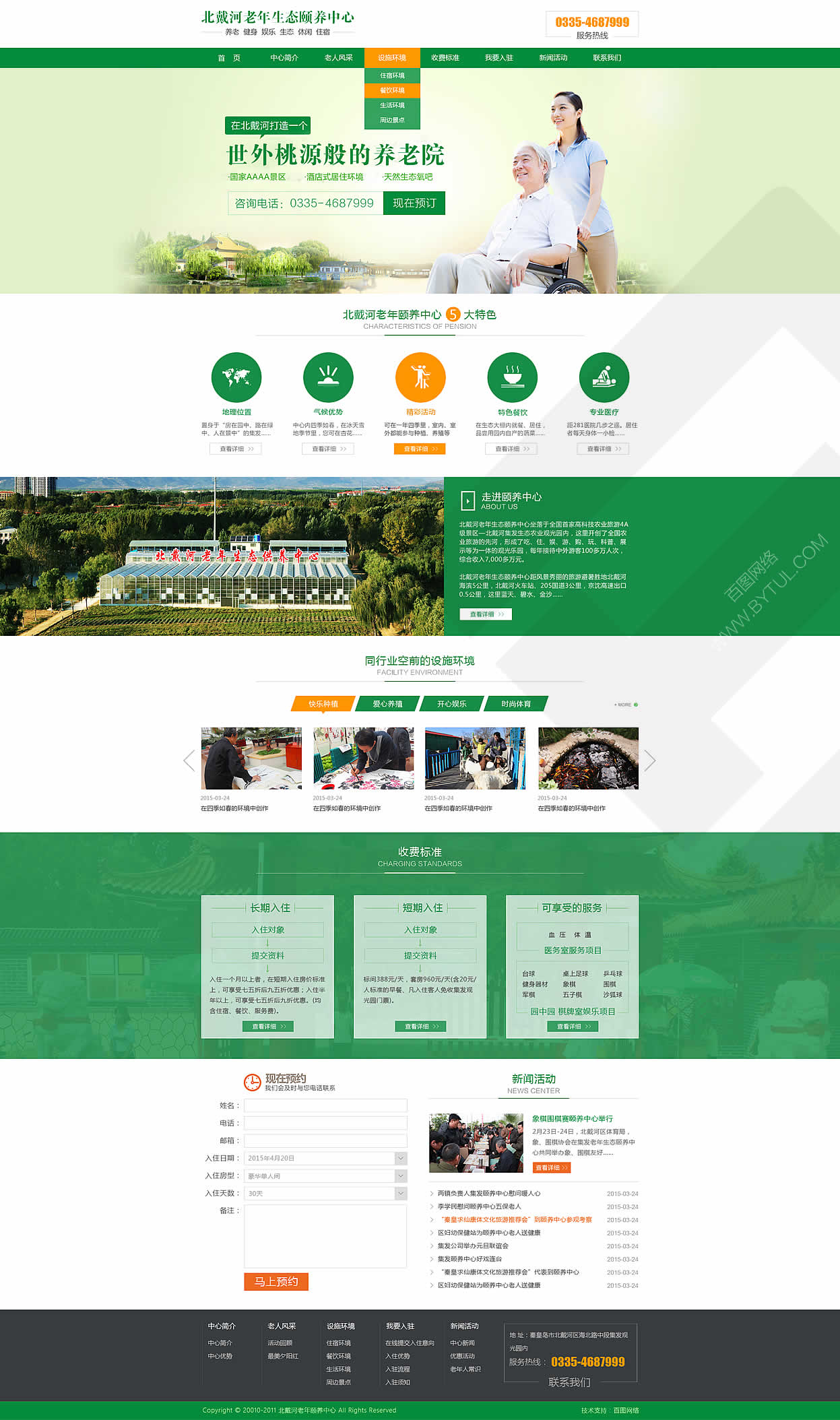 北戴河老年生态颐养中心坐落于全国首家高科技农业旅游4a级