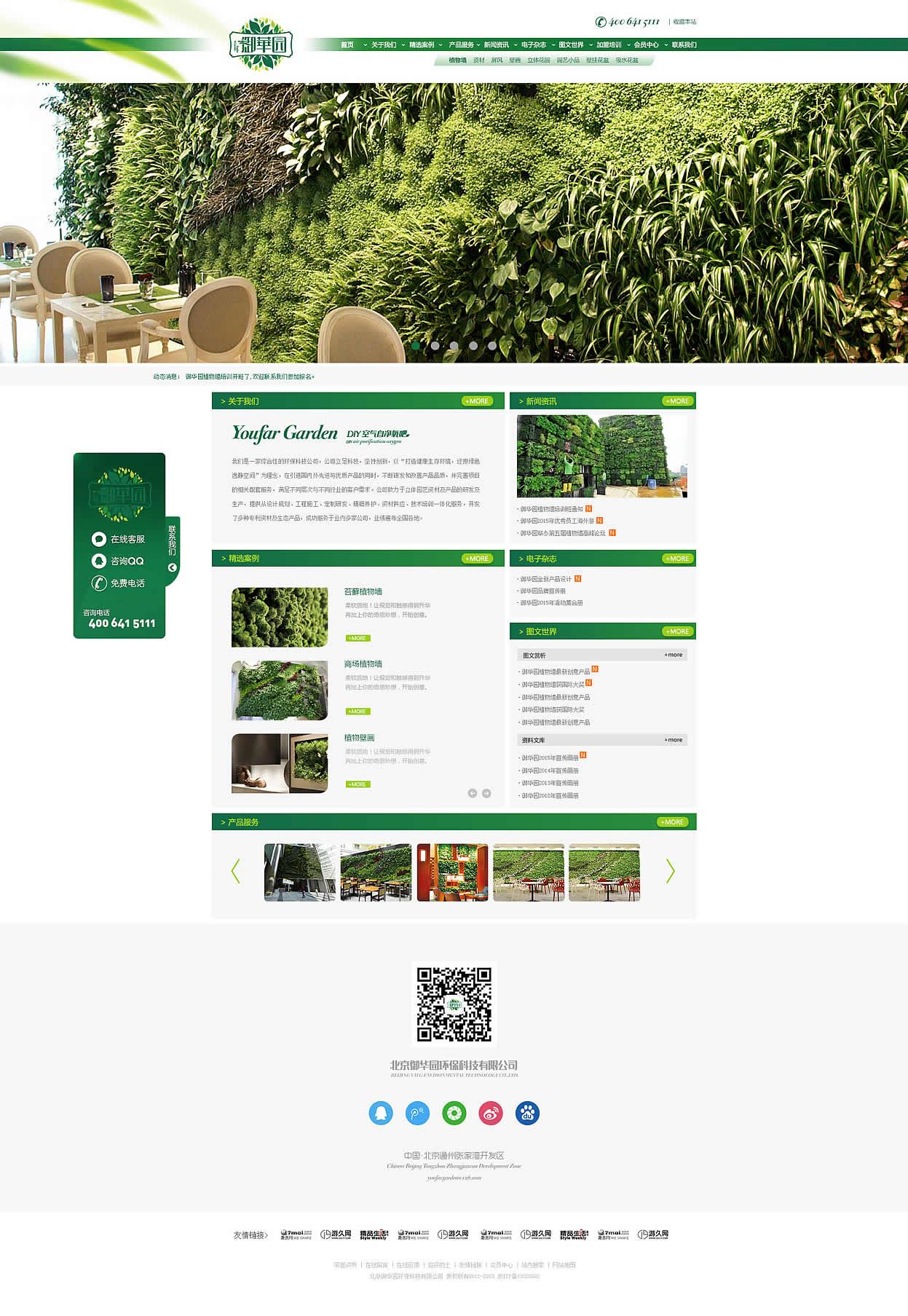 北京植物墙公司首页效果图