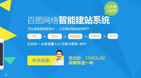 秦皇岛模板网站