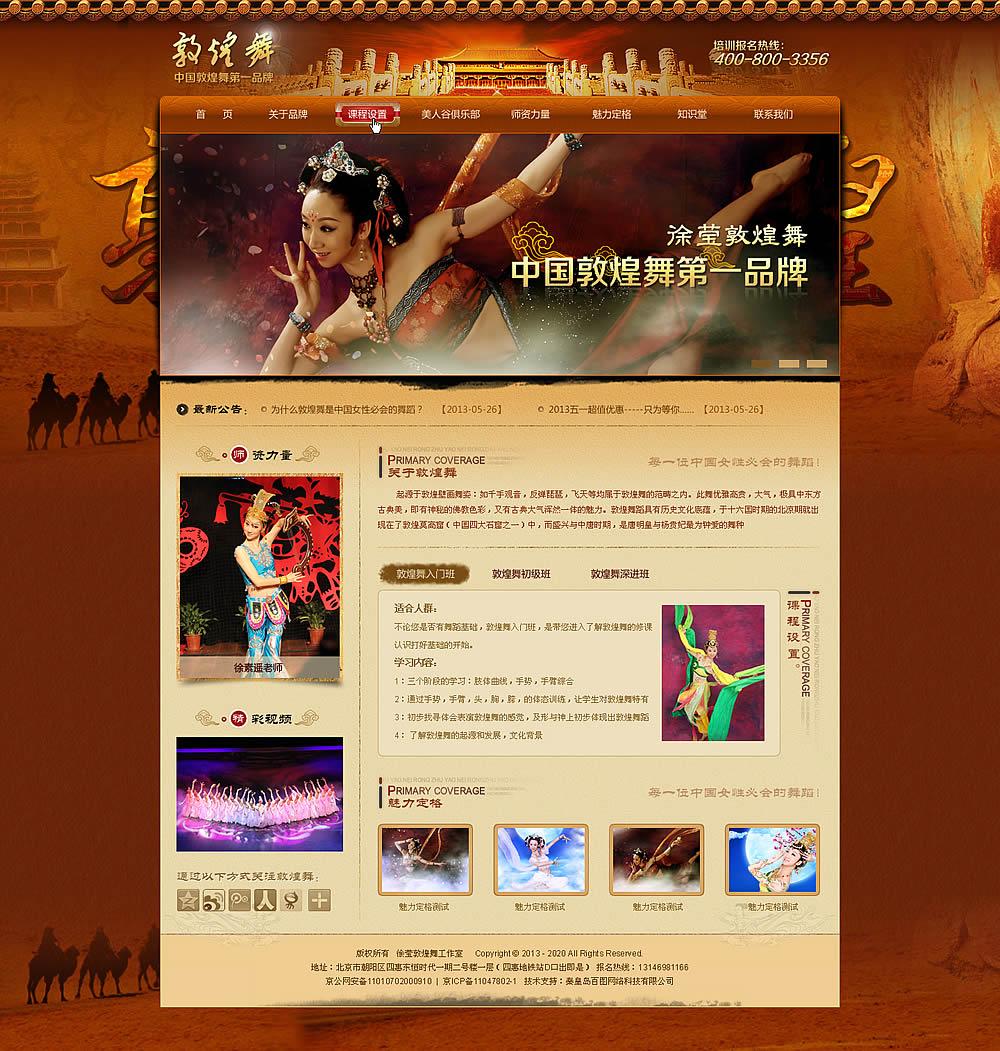 舞蹈学校网站首页效果图