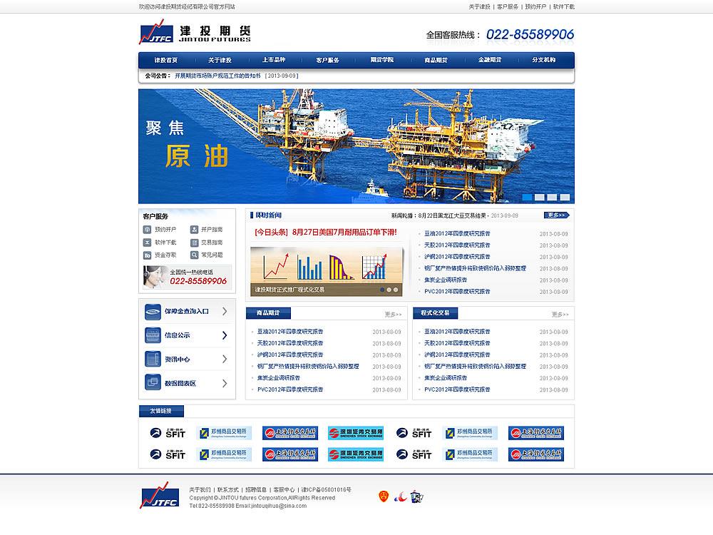期货公司网站首页效果图