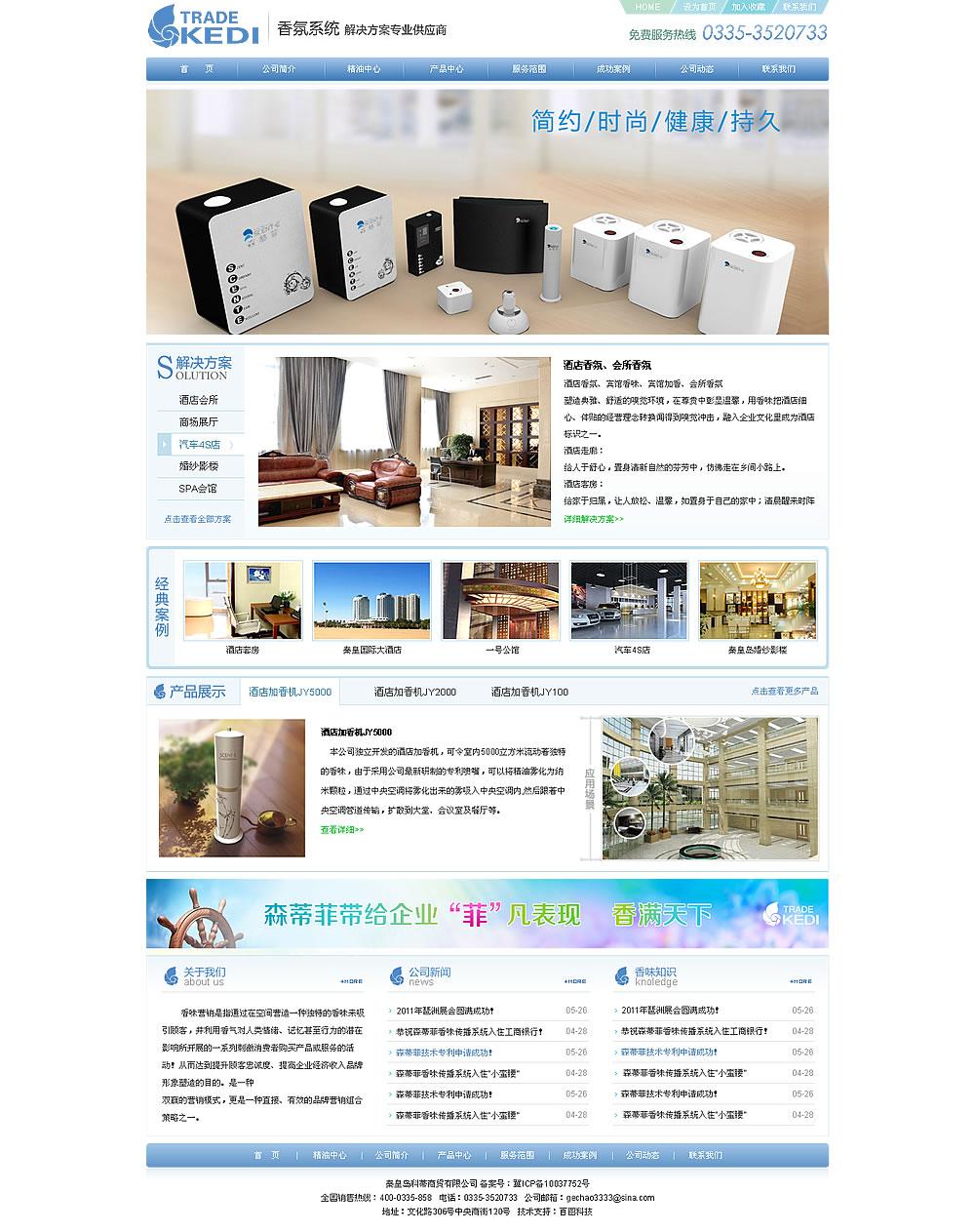 香氛企业网站首页效果图