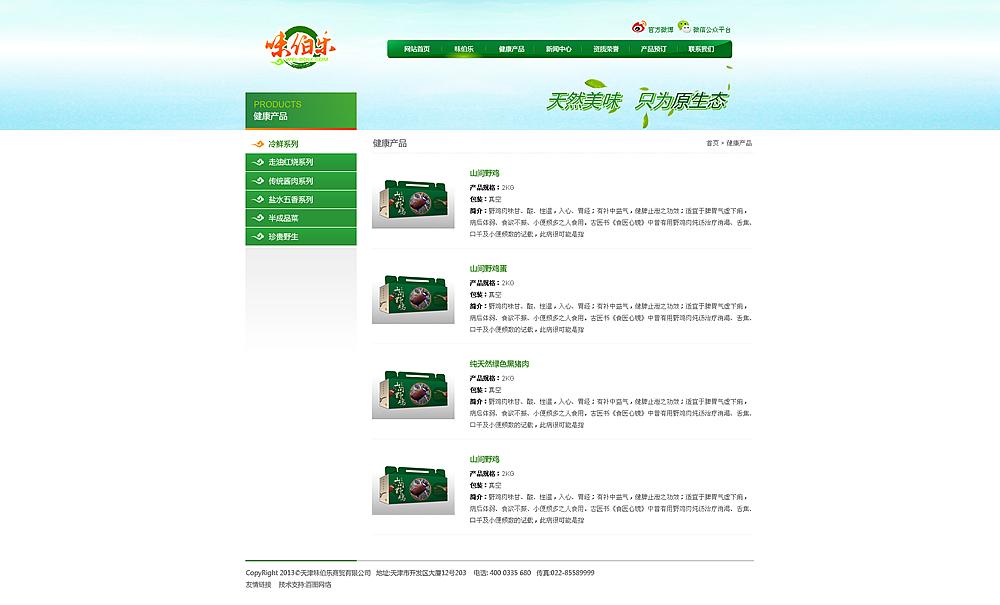 食品公司网站产品页面效果图