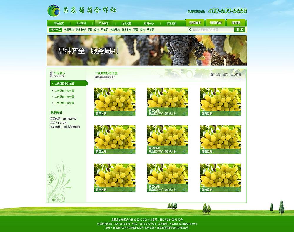 葡萄苗销售企业产品列表效果图