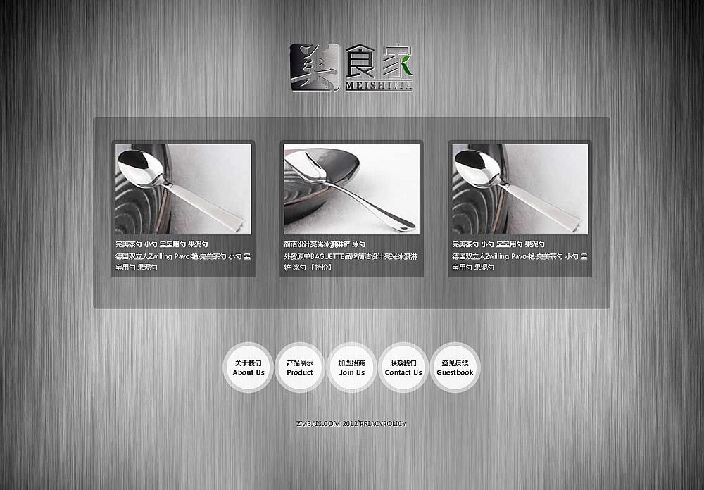 餐具销售企业网站首页效果图