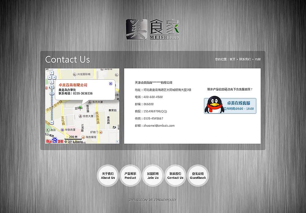餐具销售企业网站联系方式效果图