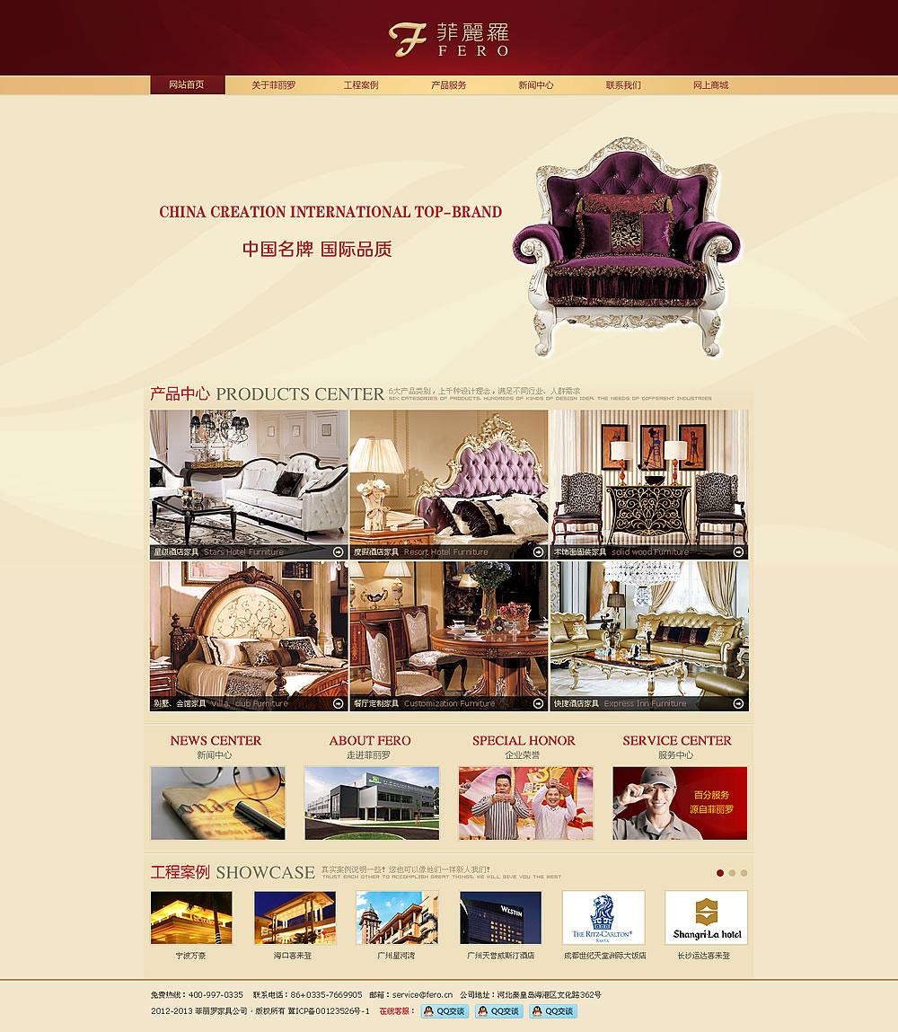 家具企业网站首页效果图