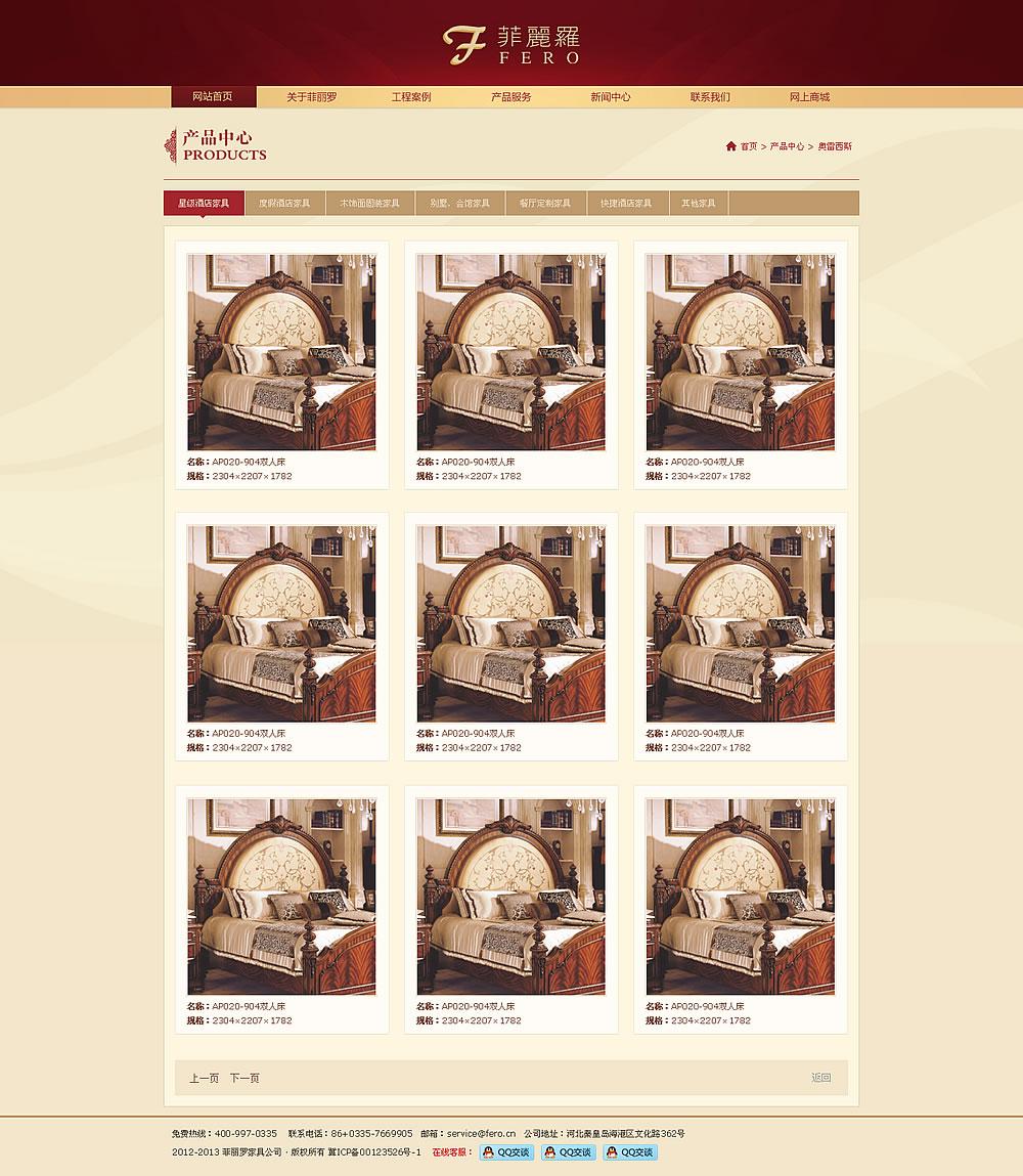 家具企业网站图片列表效果图