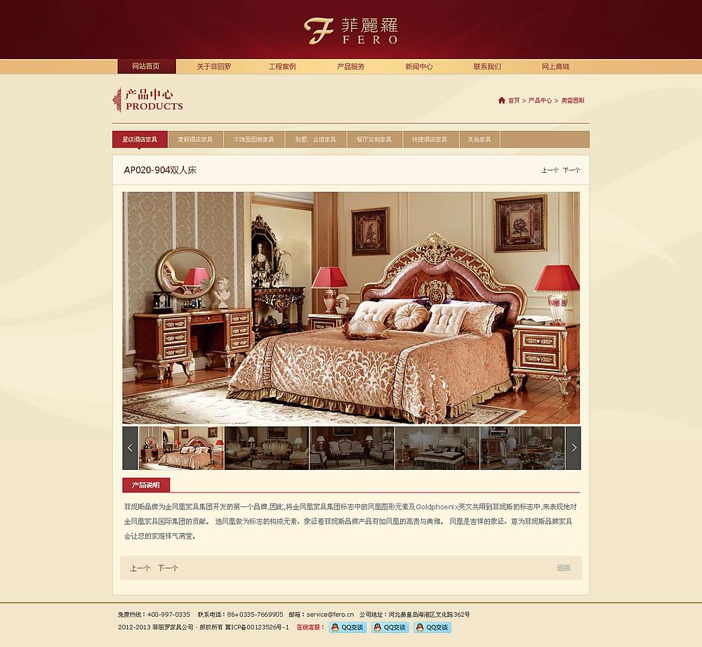 家具企业网站产品查看页面效果图