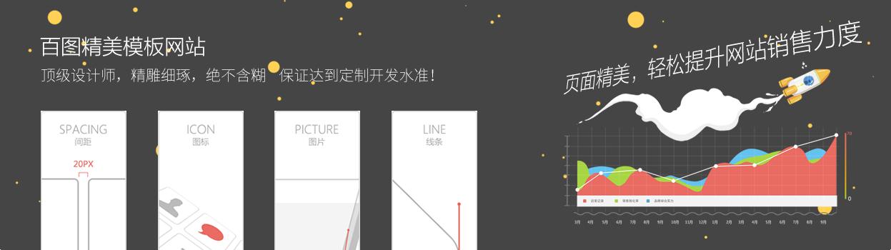 秦皇岛模板网站精美设计