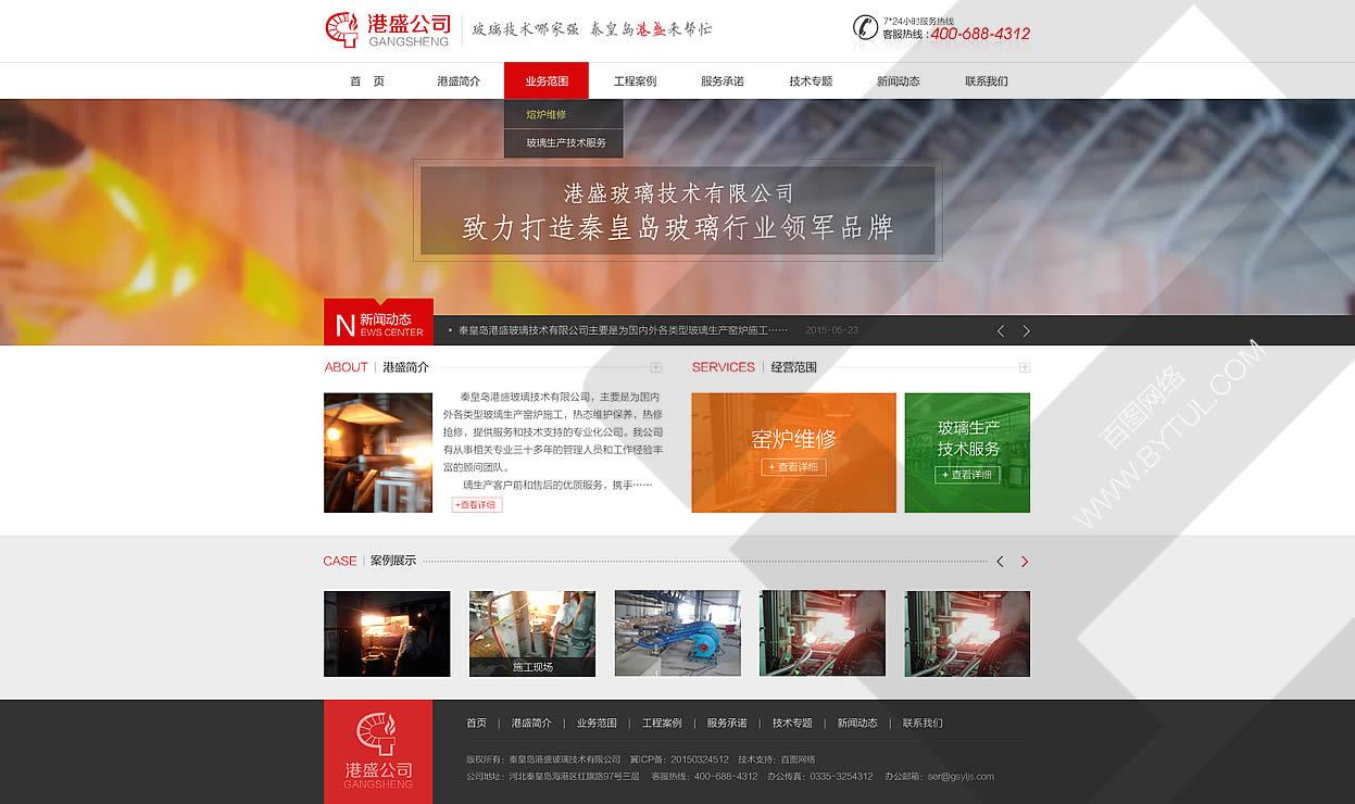 玻璃企业网站首页效果图