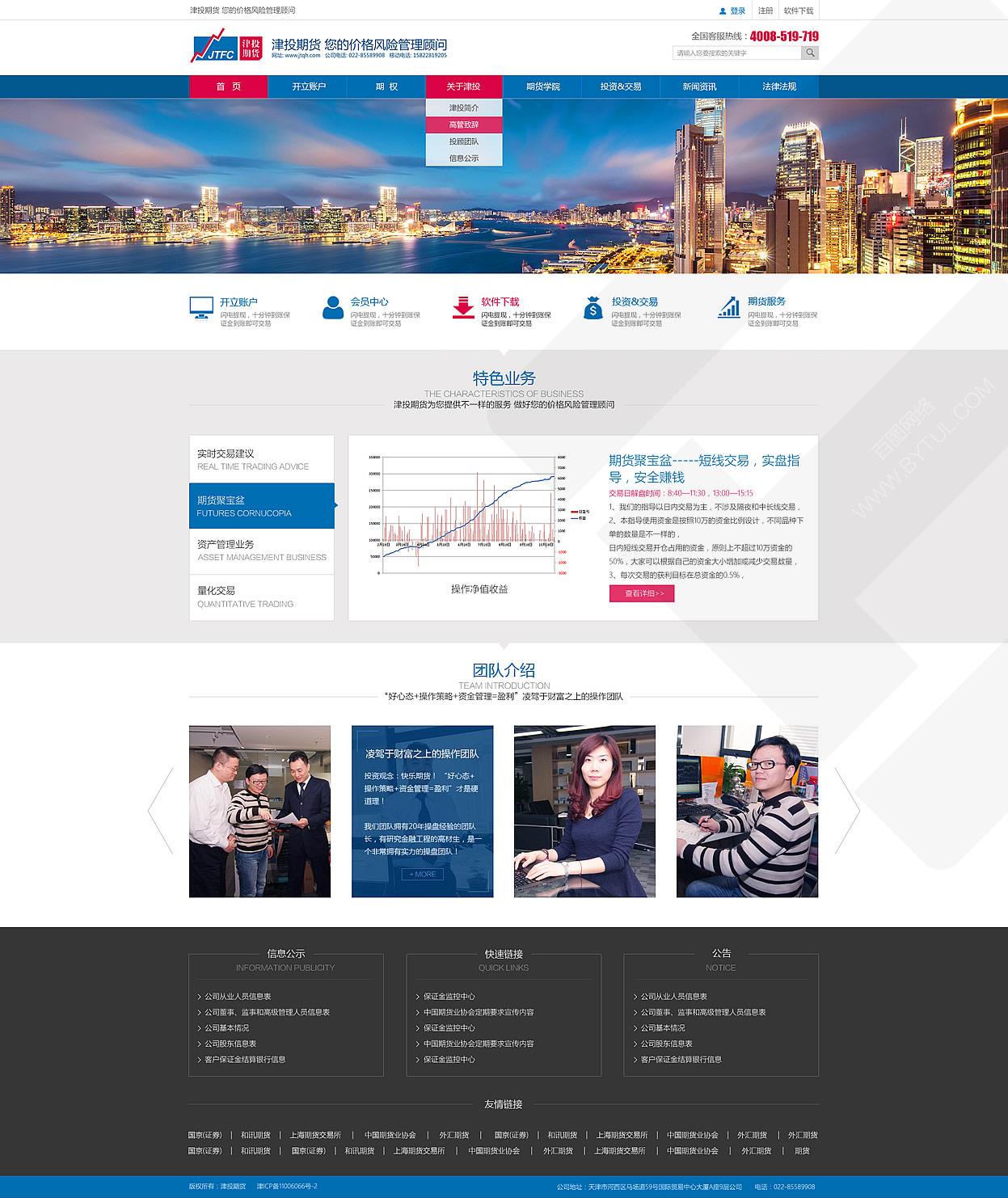 金融企业网站设计效果图