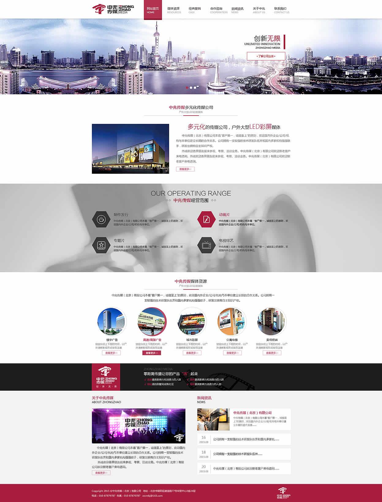 传媒公司企业网站首页效果图