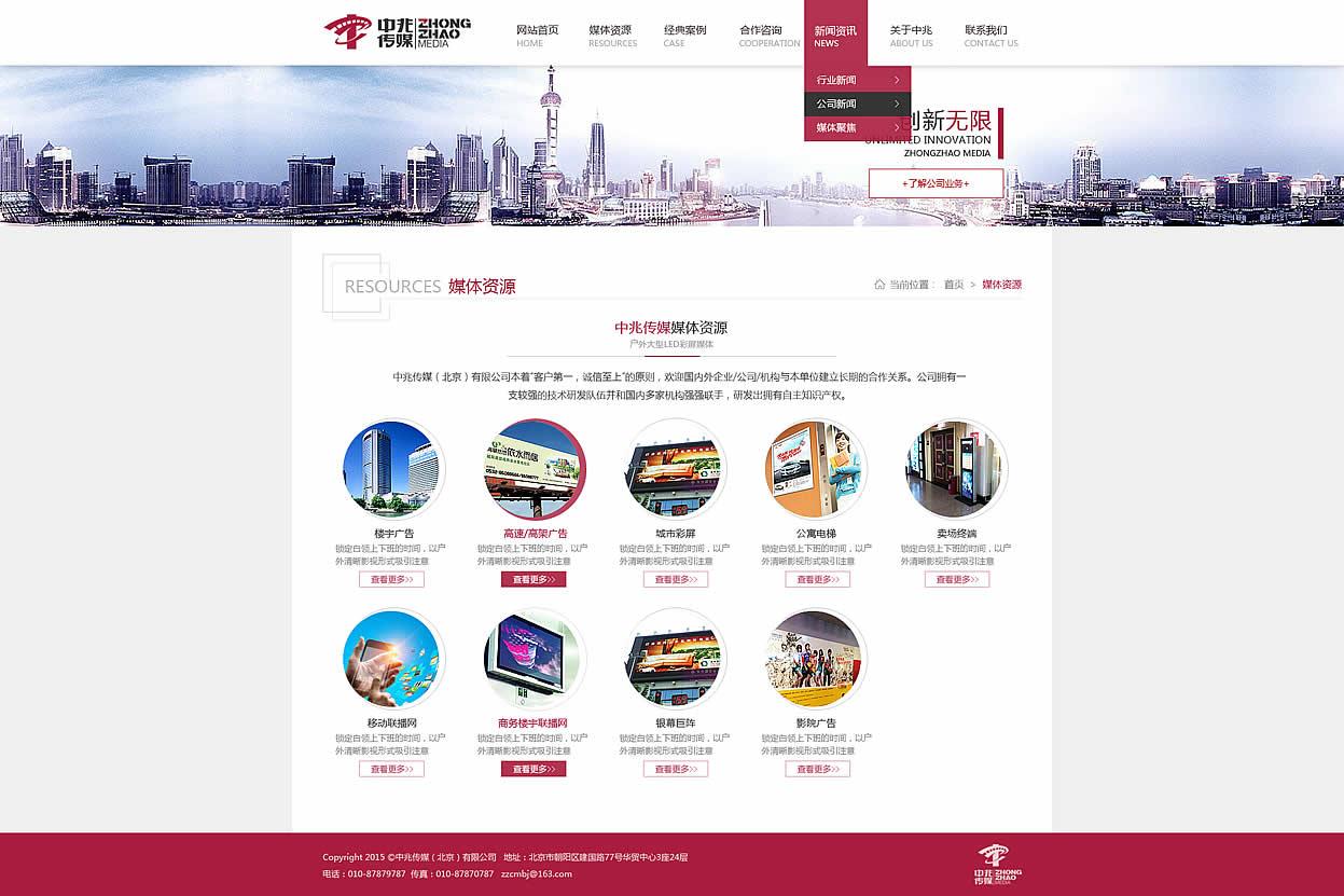 传媒公司企业网站内页效果图