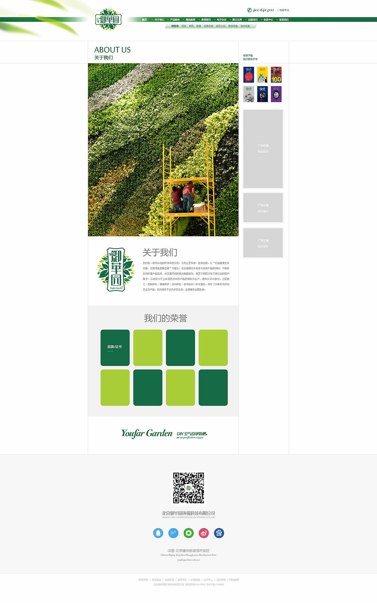 北京植物墙公司公司简介效果图