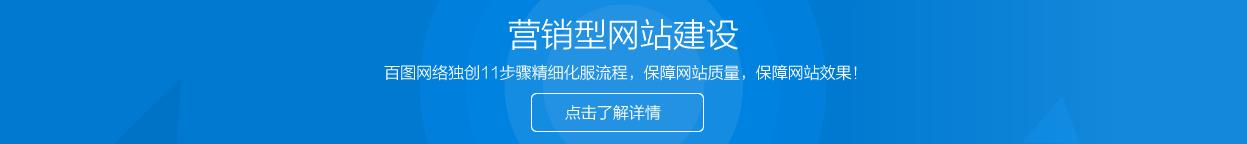 秦皇岛营销型网站制作