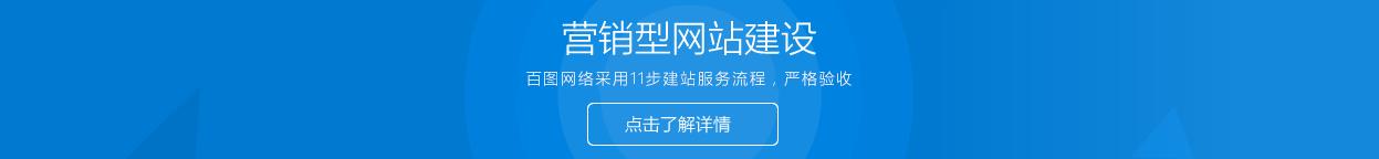 秦皇岛网站定制