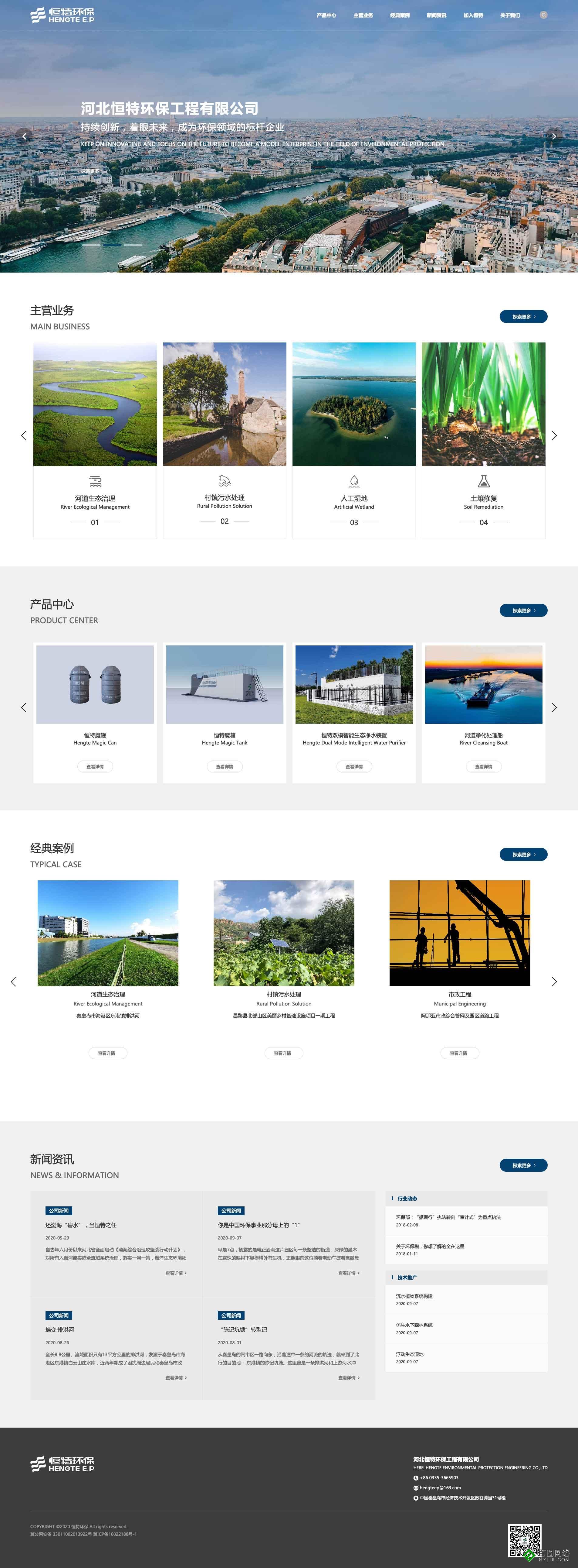 恒特环保网站首页效果图
